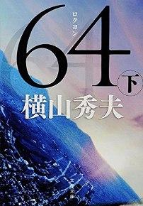 Hideoyokoyama_64_2