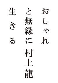 Ryumurakami_osharetomuen