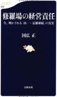 Tadashikunihiro_shuraba