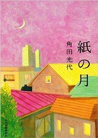Mitsuyokadota_tsukinokami