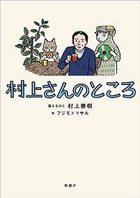Harukimurakami_murakamisannotokoro