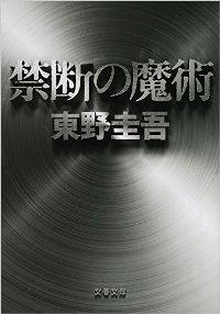 Keigohigashino_kindannomajutsu