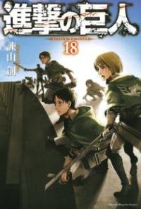 Shingeki18