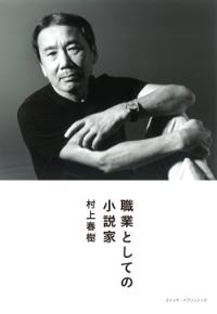 Harukimurakami_shokugyotoshitenosho