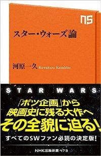 Kazuhisakawahara_starwarsron_2