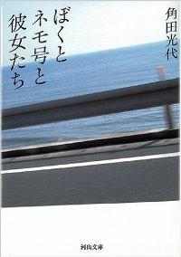 Mitsuyokakuta_bokutonemogo