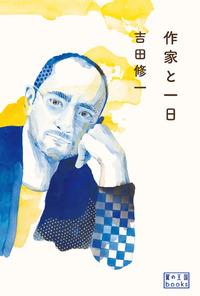 Shuichiyoshida_sakkatoichinichi