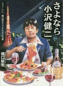 Takehirohiguchi_sayonaraozawakenji