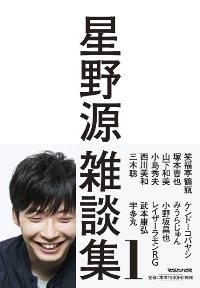 Genhoshino_zatsudanshu1