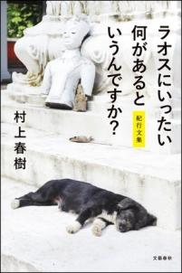 Harukimurakami_laosdelttai