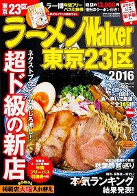 Ramenwalker2016