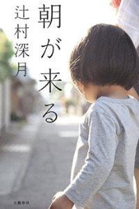 Mizukitsujimura_asagakuru