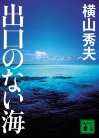 Hideoyokoyama_deguchinonaiumi