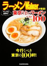 Tokyoumairamen