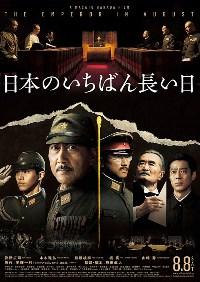 Nihonnoichiban