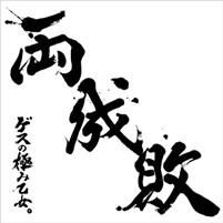 Gesunokiwamiotome_ryoseibai