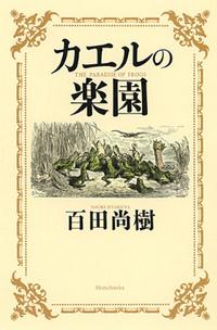 Naokihyakuta_kaerunorakuen