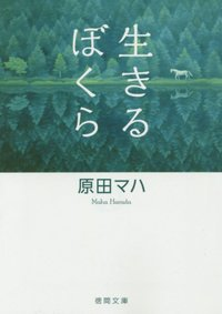 Mahaharada_ikirubokura