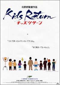 Kidsreturn