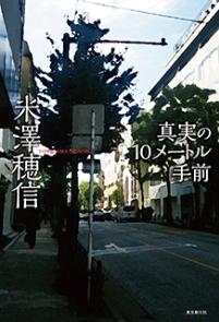 Honobuyonezawa_shinjitsuno10m