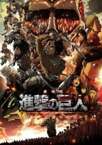 Shingekinokyojin_anime1