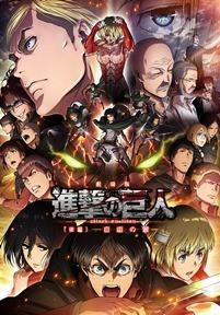 Shingekinokyojin_anime2