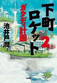 Junikeido_shitamachirocket2