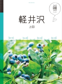Manimani_karuizawa