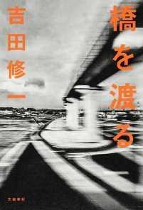 Shuichiyoshida_hashiwowataru