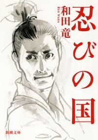 Ryuwada_shinobinokuni