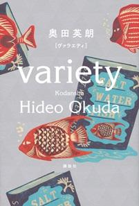 Hideookuda_variety