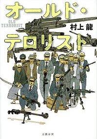 Ryumurakami_oldterrorist