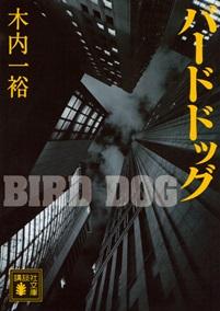 Kazuhirokiuchi_borddog