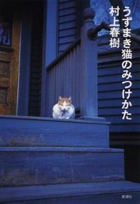 Harukimurakami_uzumakinekono