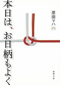 Mahaharada_honjitsuwaohigara