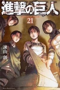 Shingeki21