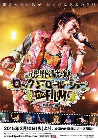 Imawanokiyoshirorocknrollshow1