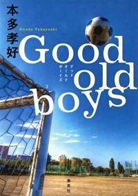 Takayoshihonda_goodold_boys