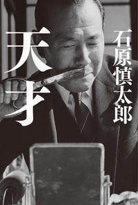 Shintaroishihara_tensai