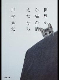 Genkikawamura_sekaikaranekoga