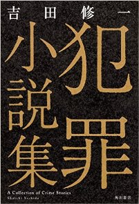 Shuichiyoshida_hanzaishosetsushu