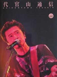 Daikanyama137