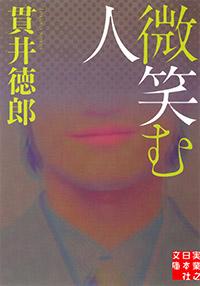 Tokuronukui_hohoemuhito