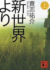 Yusukekishi_shinsekaiyori1