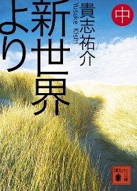 Yusukekishi_shinsekaiyori2