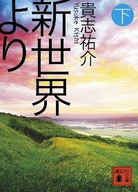 Yusukekishi_shinsekaiyori3