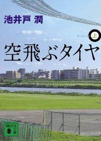 Junikeido_soratobutyer1