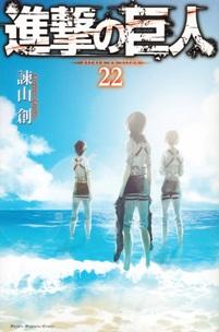 Shingeki22