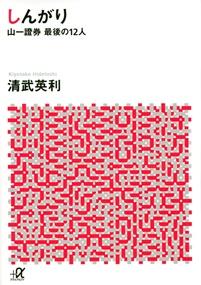 Hidetoshikiyotake_shingariw