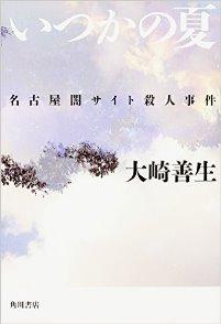 Yoshioosaki_itsukanonatsu